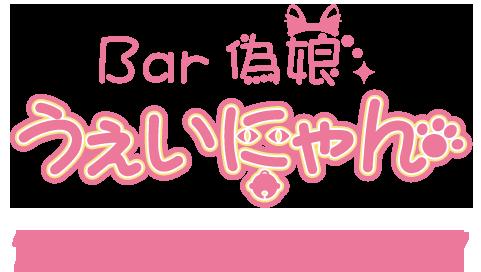 Bar偽娘(うぇいにゃん)
